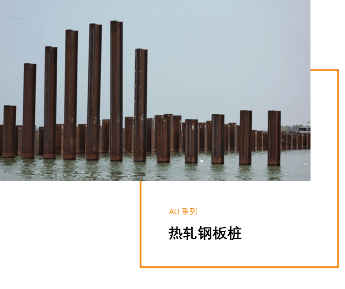 Hot-Rolled-Sheet-Pile-IMG-2-cn